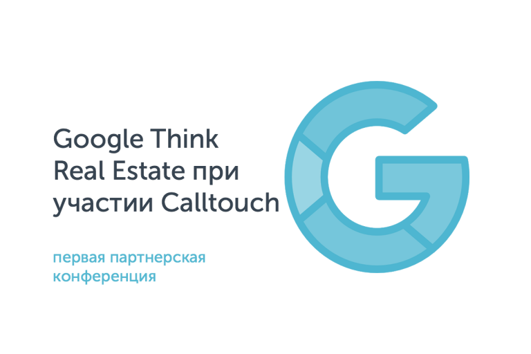 Google Think Real Estate при участии Calltouch
